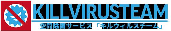 除菌・抗菌コーティング「キルウィルスチーム」