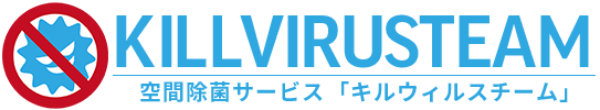 抗菌コーティング・除菌「キルウィルスチーム」
